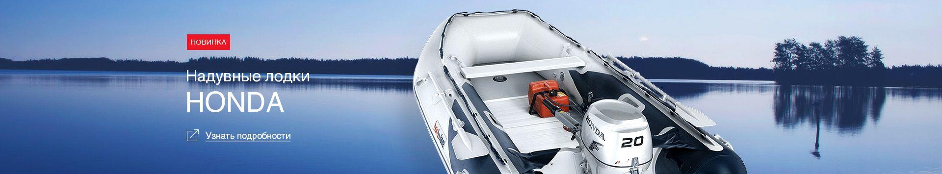 Надувные лодки HONDA